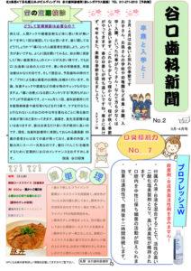 谷口歯科新聞H29年3・4月号