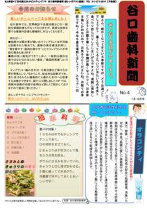 谷口歯科新聞H29年7・8月号