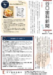 谷口歯科新聞H30年11・12月