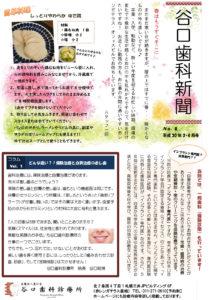 谷口歯科新聞H30年3・4月