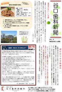 谷口歯科新聞H30年5・6月