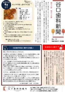 谷口歯科新聞H30年9・10月