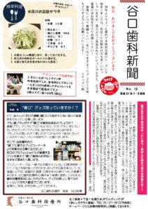 谷口歯科新聞H31年1・2月