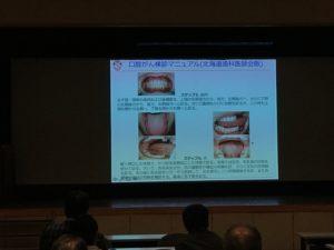 2019年3月6日(水)東京歯科大学同窓会札幌支部 「口腔悪性腫瘍の診断のポイントと治療」を聴講して参りました。