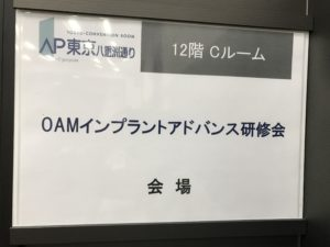2019年3月31日(日)東京にてOAM(大口式)インプラントアドバンスコース 浅野栄一朗先生コースを受講して参りました。