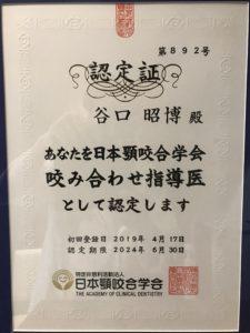 2019年5月17日(金)日本顎咬合学会 咬み合わせ認定医  から  咬み合わせ指導医  となりました事をご報告します。