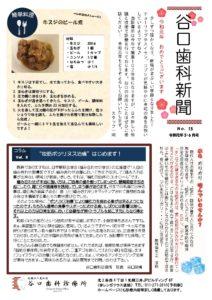 谷口歯科新聞R01年5・6月