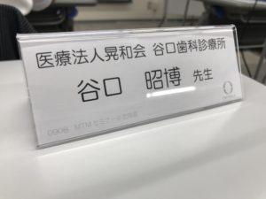 2019年9月8日(日)札幌にて、GC主催「補綴治療が変わる!一般臨床のための歯科矯正治療用インプラントセミナー」を受講して参りました。