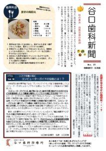 谷口歯科新聞R01年9・10月