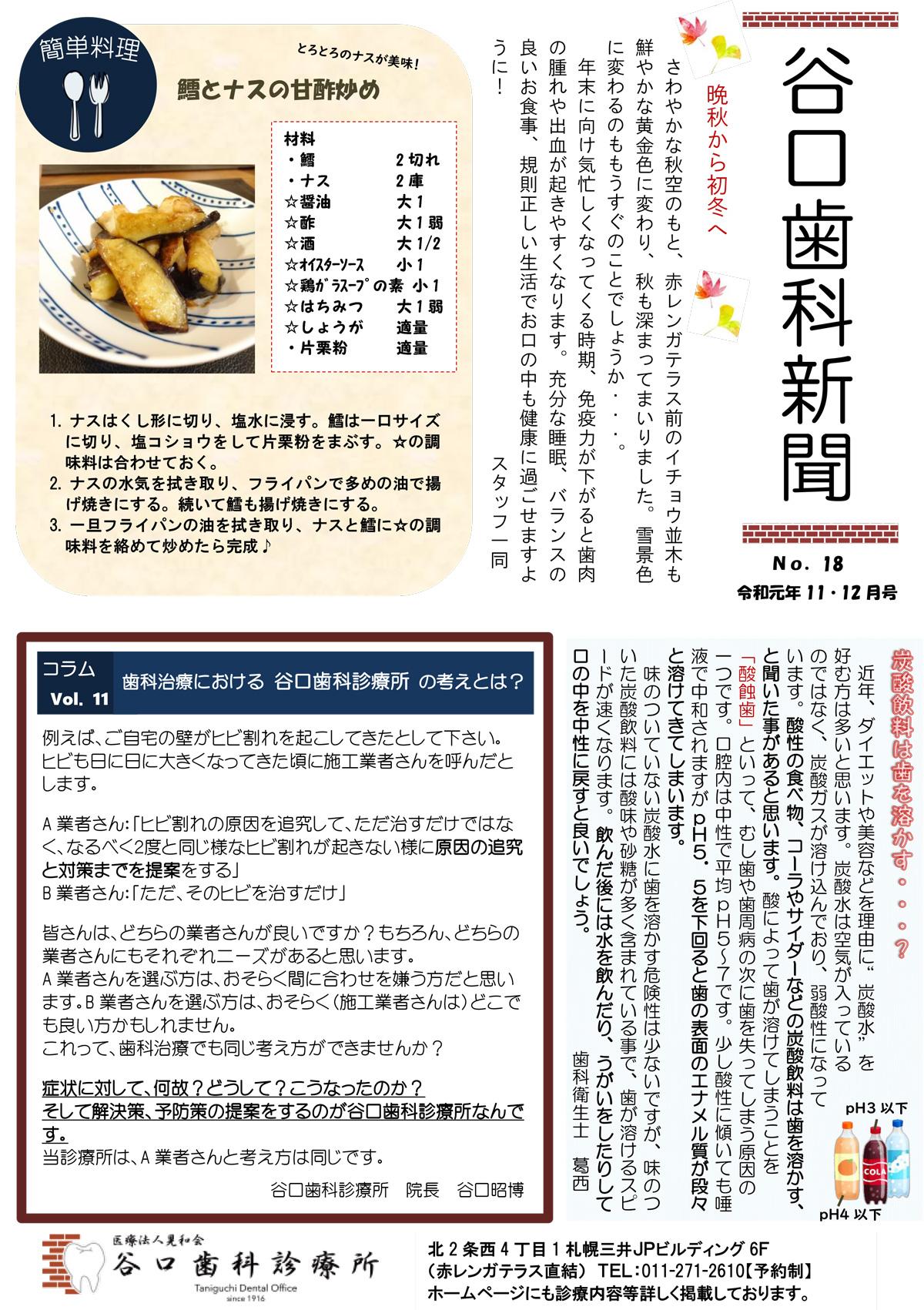 谷口歯科新聞R01年11・12月