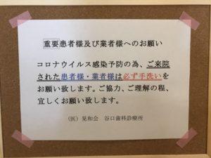 谷口歯科診療所における新型コロナウイルス対策について