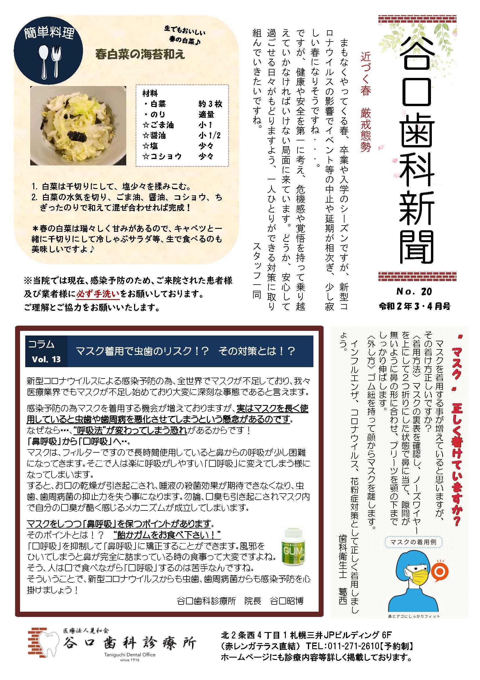 谷口歯科新聞R02年3・4月