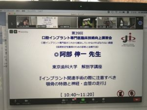 2020年6月21日(日)JSOI 日本口腔インプラント学会 専門医臨床技術向上講習会に出席致しました。