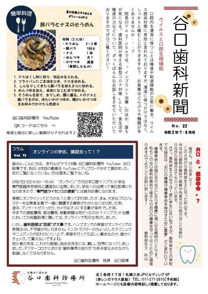 谷口歯科新聞R02年7・8月