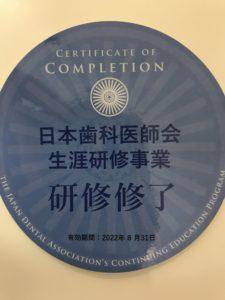 平成30・31(令和元)年度 日本歯科医師会 生涯研修事業修了証が届きました。
