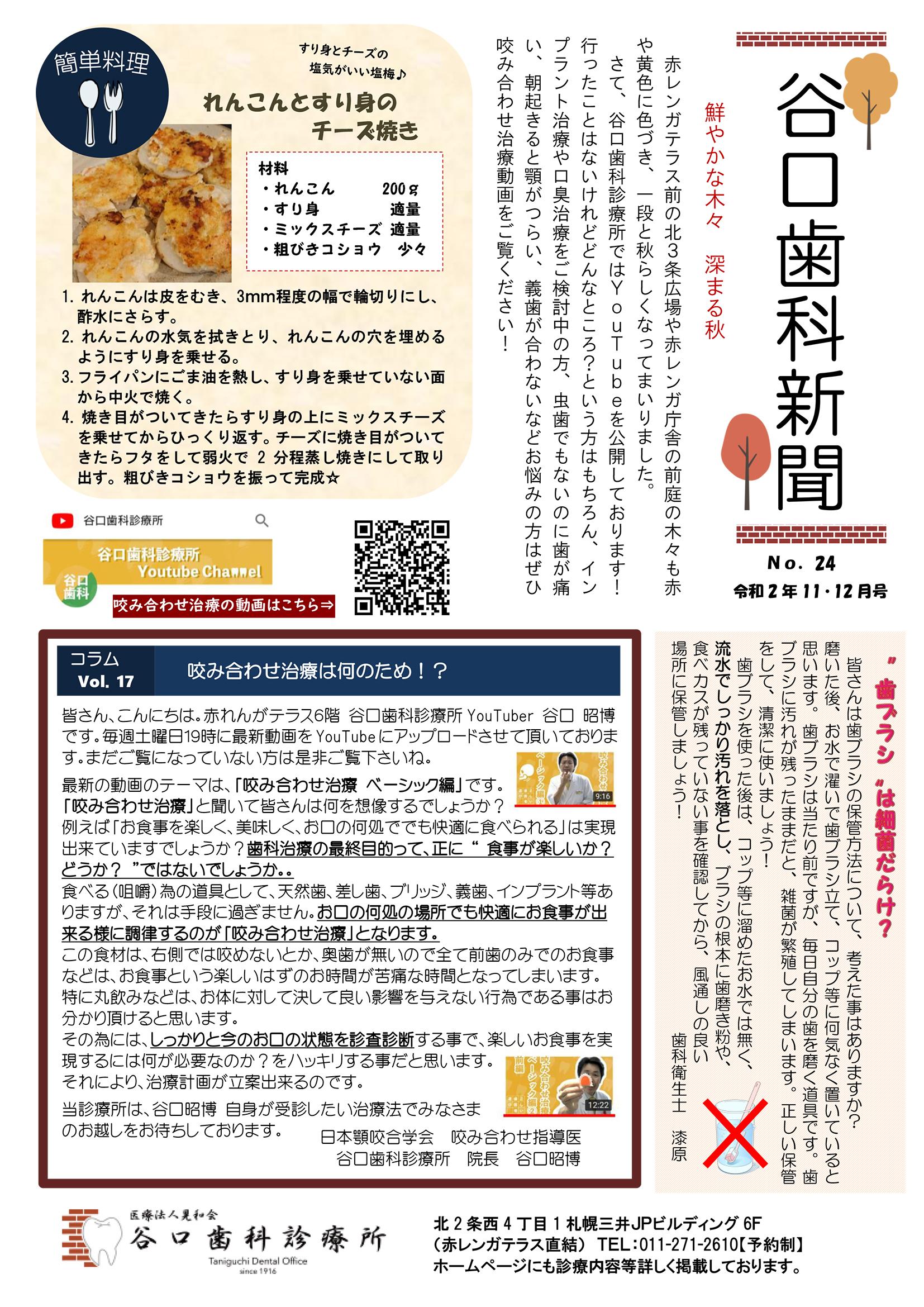 谷口歯科新聞R02年11・12月