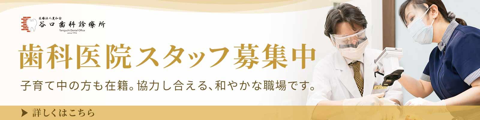札幌市 中央区 谷口歯科診療所 求人情報