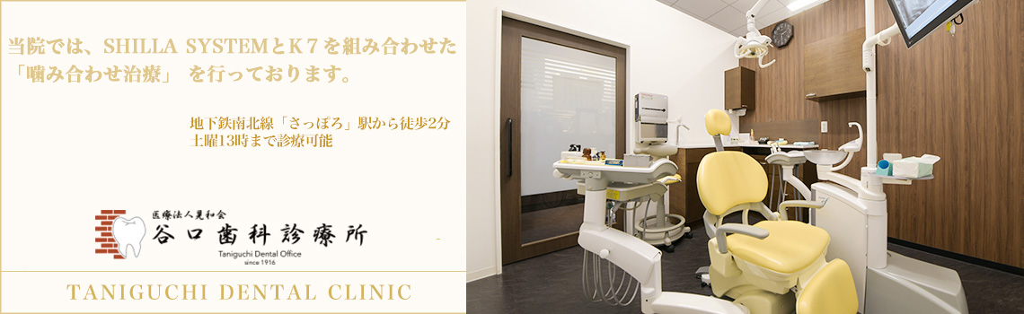 札幌市 中央区 谷口歯科診療所 噛み合わせ治療