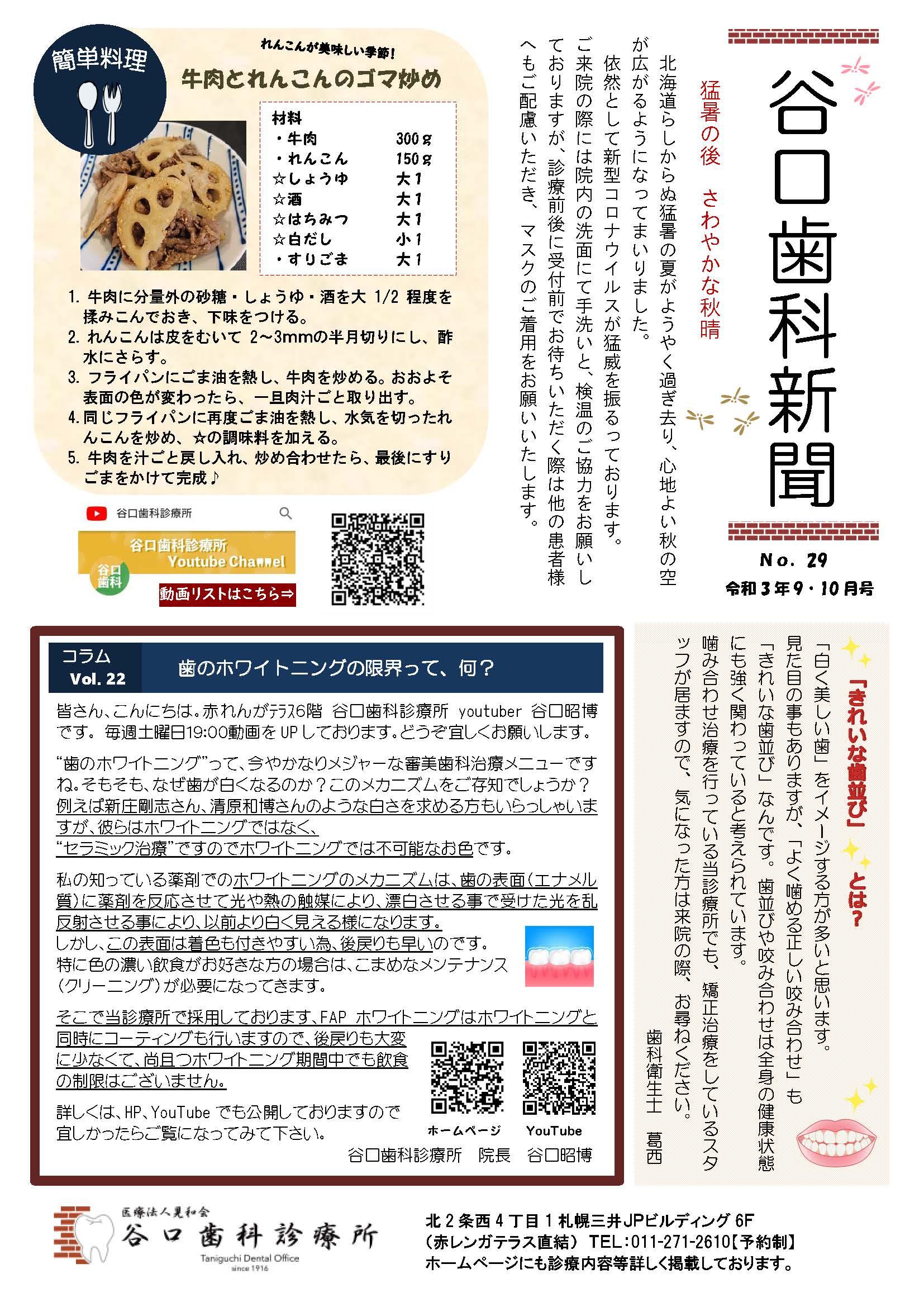 谷口歯科新聞R03年9・10月